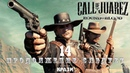 [Call of Juarez Bound in Blood] 14 - ПРОДОЛЖЕНИЕ СЛЕДУЕТ