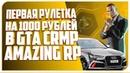 ПЕРВАЯ РУЛЕТКА НА 1000 РУБЛЕЙ В GTA CRMP ● AMAZING RP ● GTA Криминальная Россия