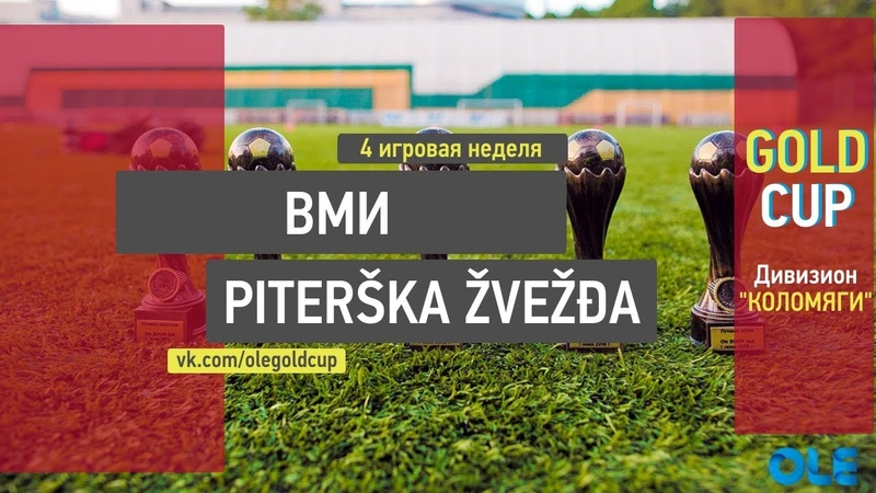 Ole Gold Cup 7x7 VII сезон. Коломяги. 4 ТУР. ВМИ - Piterška Žvežđa