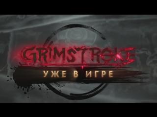 Grimstroke уже в игре!