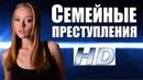 Семейные преступления, русские фильмы, новинки мелодрам, премиальный сериал