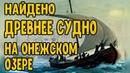 Древнее судно на Онежском озере