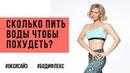 Сколько пить воды чтобы похудеть Марина Корпан дыхательные методики оксисайз бодифлекс и похудение