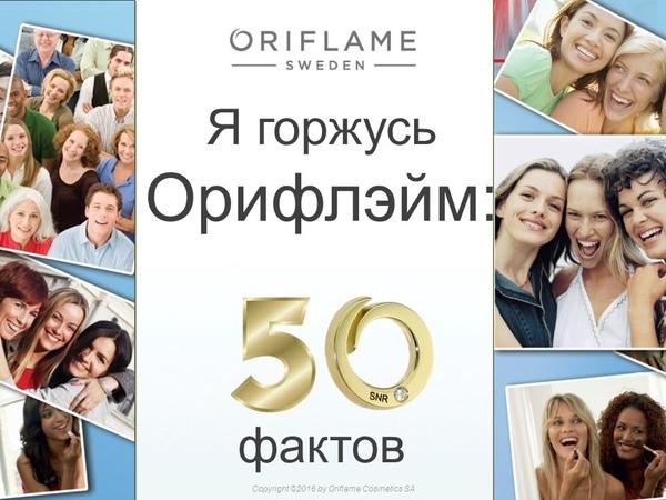 50 фактов гордости компании Орифлейм