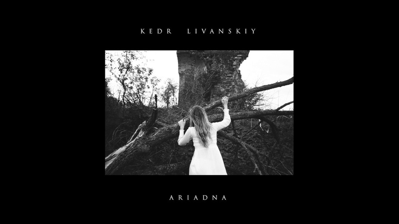 Kedr Livanskiy - ACDC ft. Martin Newell (Official Audio)