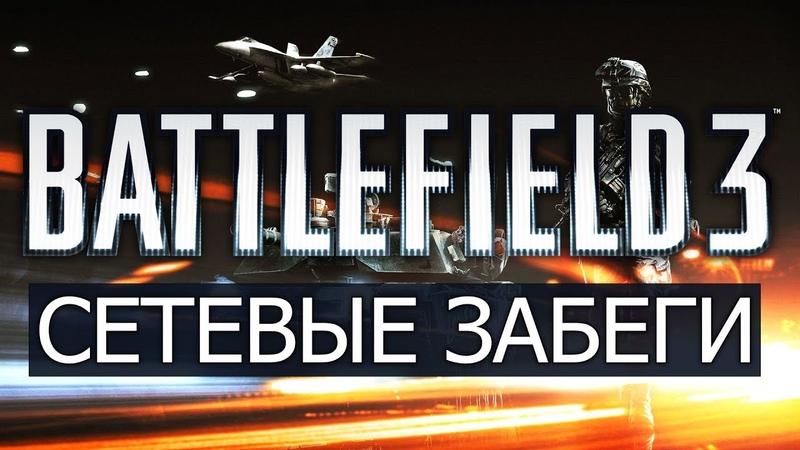 Battlefield 3: Multiplayer V2 - ОДИН В ПОЛЕ НЕ ВОИН | СЕТЕВОЙ ЗАБЕГ ПО ФАНУ №20