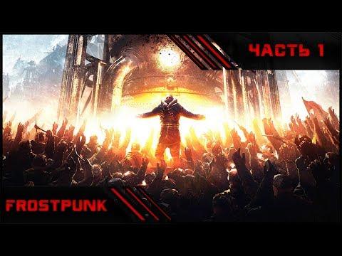 OO ДЕВОЧКА сильный выбор Frostpunk | Часть 1 | Полное прохождение