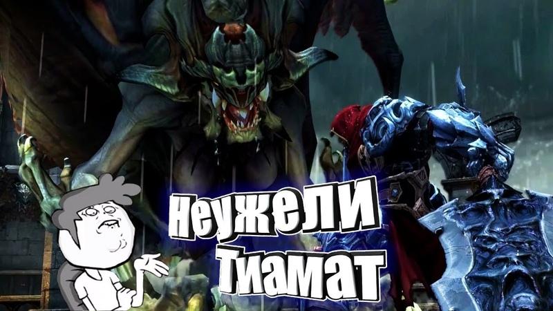 Неужели Тиамат Darksiders эпизод 4 | Прохождение, обзор, летсплей