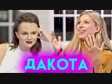 Развод с Соколовским, вранье Фабрики Звезд, измены, новая любовь РИТА ДАКОТА 05.12.2018