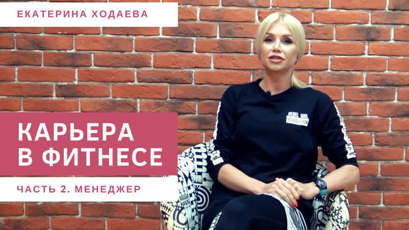 Как построить управленческую карьеру в фитнесе — Екатерина Ходаева