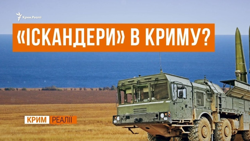 Путін готується до війни з НАТО | Крим.Реалії
