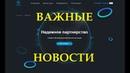 Новости компании Tirus / Тайрус от Дениса Тетерина 14.05.2019