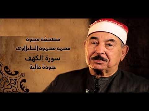 سورة الكهف - الشيخ محمد محمود الطبلاوي - مجود