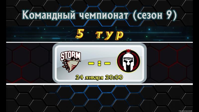 Чемпионат (9-ый сезон), 5-ый тур : 24.01.16.: Шторм - Непобедимые.