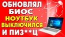 Прошивка BIOS ноутбука LENOVO IDEAPAD 120S 11IAP