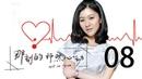 【English Sub】那刻的怦然心动 08丨Art In Love 08(主演:阚清子,胡宇威,洪尧,刘品言)【未 21024