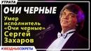 🔔 Умер исполнитель «Очи черные» Сергей Захаров
