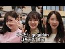 Liveen TV 구구단 gugudan 'DearFriend' 친애하는 단짝 친구들 보러 가요 공항패션