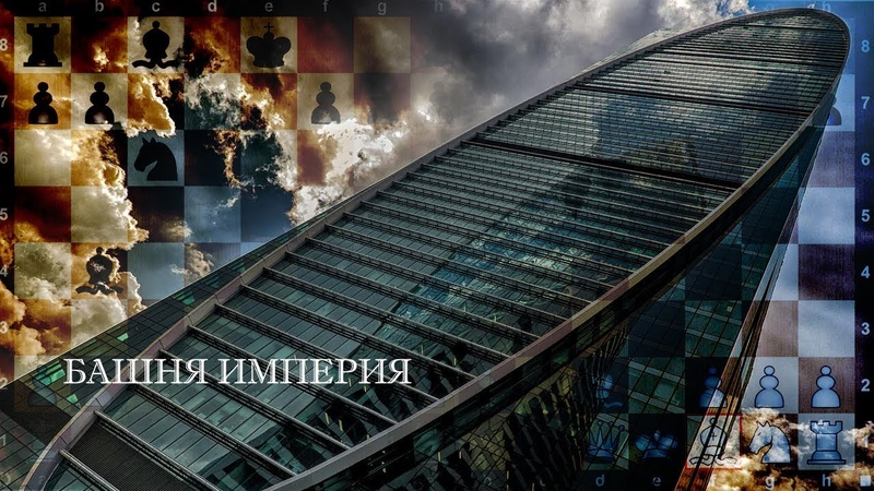 Moscow City Open - Башня Империя