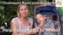 Давайте поможем Ване пойти в школу.