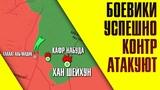 Сирия. Боевики ведут крупную наступательную операцию Сводка Боевых Действий