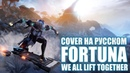 RUS COVER We all lift together Warfame Fortuna На русском