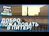 Bulkin ДОБРО ПОЖАЛОВАТЬ В ПИТЕР! (MTA _ PROVINCE RP)