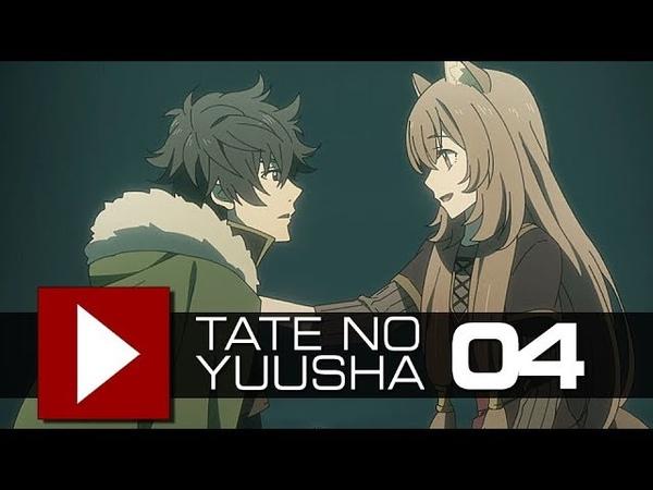 Shield Hero não quer que eu o assista, então não assistirei - Tate no Yuusha 04 | Video Quest