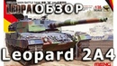 Обзор Леопард 2 А4 - немецкий основной боевой танк от Meng в 1/35 (Leopard 2 A4, Meng 1:35 Review)