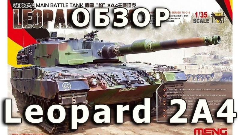 Обзор Леопард 2 А4 - немецкий основной боевой танк от Meng в 135 (Leopard 2 A4, Meng 135 Review)