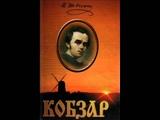 Б'ють пороги, мсяць сходить Ukrainian poem Тарас Шевченко