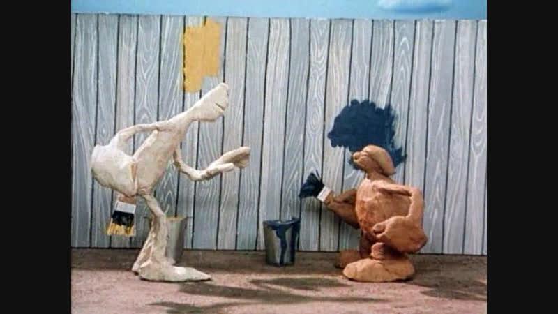 Тяп, Ляп – маляры. (1984).