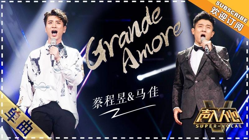 蔡程昱 马佳《旷世之爱》Grande Amore:2个不可思议的男高音 - 单曲纯享《声入人2451