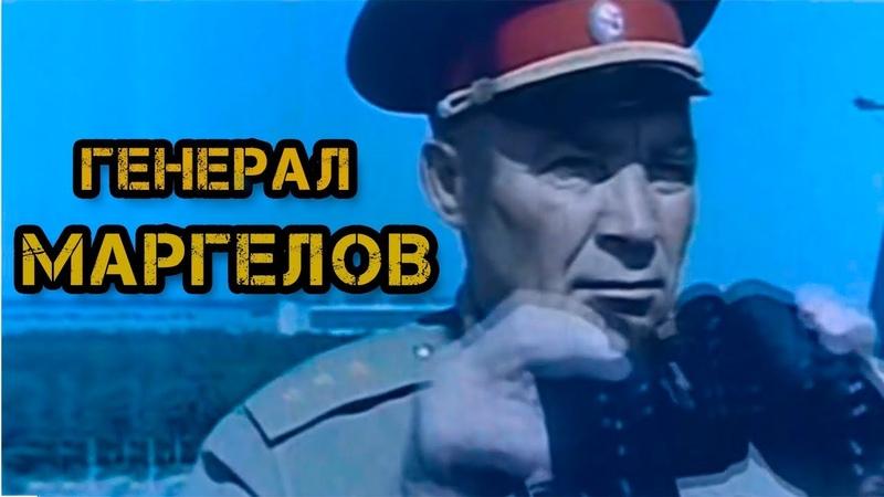 ДЕСАНТНЫЙ БАТЯ - Генерал Маргелов