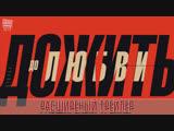 Дожить до любви (2018) РАСШИРЕННЫЙ ТРЕЙЛЕР Анонс 1,2,3,4,5,6,7,8,9,10,11,12,13,14,15,16 серии