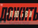 Дожить до любви (2018) / РАСШИРЕННЫЙ ТРЕЙЛЕР / Анонс 1,2,3,4,5,6,7,8,9,10,11,12,13,14,15,16 серии