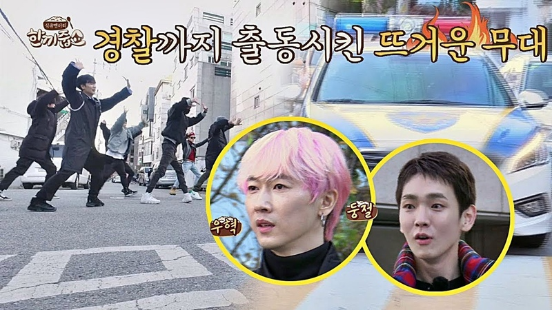 [선공개] (뭐야??) 경찰차까지 출동시킨 장우혁(Jang Woo-hyuk)x키(Key) 플래시몹♨ 한끼줍쇼 1055
