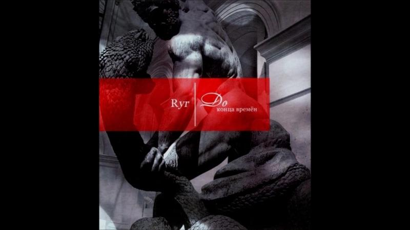 Ryr - Небо становится как свиток