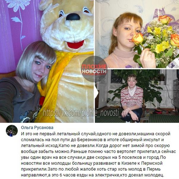 Вот такая реформа здравоохранения 16 декабря Екатерине из города Кизела в Прикамье стало плохо, ее муж