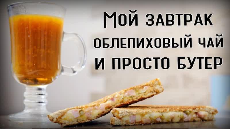 Просто бутерброд и просто облепиховый чай Реальный завтрак