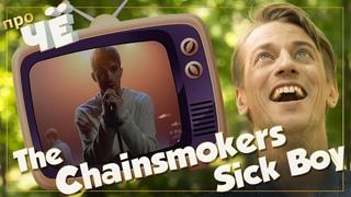 Сколько лайков стоит твоя жизнь? The Chainsmokers - Sick Boy: Перевод песни