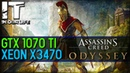 Assassin's Creed Odyssey /Xeon x3470 /GTX 1070 ti /benchmark /gameplay test /1080p