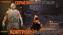 РАЗГОВОР С ОДЕССОЙ СОЙЕР! ЗАЧИСТКА КОНТРОЛЬНОЙ ТОЧКИ! - Tom Clancy's The Division 2
