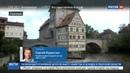 Новости на Россия 24 • Убийство российского мальчика: немецкая полиция не успела начать переговоры