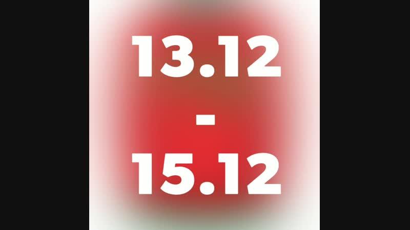 13.12 - 15.12 Pohui Crew