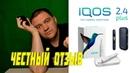 ✔ Iqos 2.4 plus обзор ● самый честный отзыв ✔