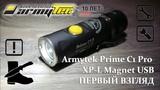 МОЩНЫЙ EDC-фонарь Armytek Prime C1 Pro ПЕРВЫЙ ВЗГЛЯД, ОБЗОР ИЗ КОРОБКИ