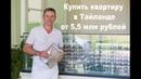 Купить квартиру в Тайланде Цена на жилье и недвижимость от 5 5 млн рублей