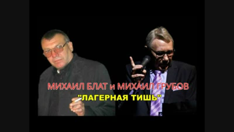 Михаил Блат Михаил Грубов - Лагерная тишь