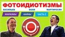 Ржака!! Камеди Клаб / Воля, Мартиросян, Васильев / Фотоидиотизмы, маразмы, бояны